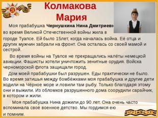 Колмакова Мария Моя прабабушка Чернушкина Нина Дмитриевна во время Великой От
