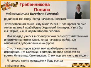 Гребенникова Полина Мой прадедушка Балябкин Григорий родился в 1914году. Ког