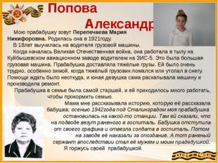 Попова Александра Мою прабабушку зовут Перепечаева Мария Никифоровна. Родилас