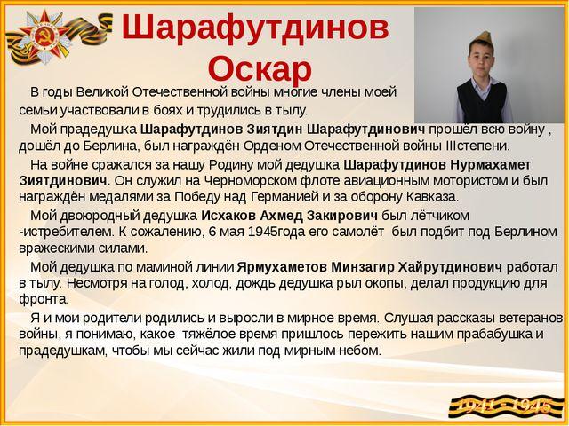 Шарафутдинов Оскар В годы Великой Отечественной войны многие члены моей семьи...