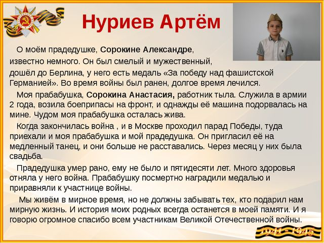 Нуриев Артём О моём прадедушке, Сорокине Александре, известно немного. Он был...