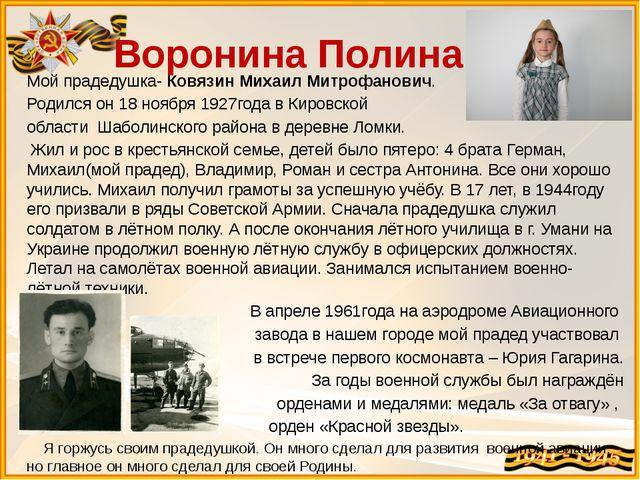 Воронина Полина Мой прадедушка- Ковязин Михаил Митрофанович. Родился он 18 но...