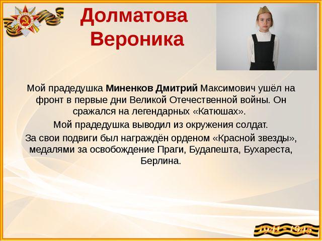 Долматова Вероника Мой прадедушка Миненков Дмитрий Максимович ушёл на фронт в...