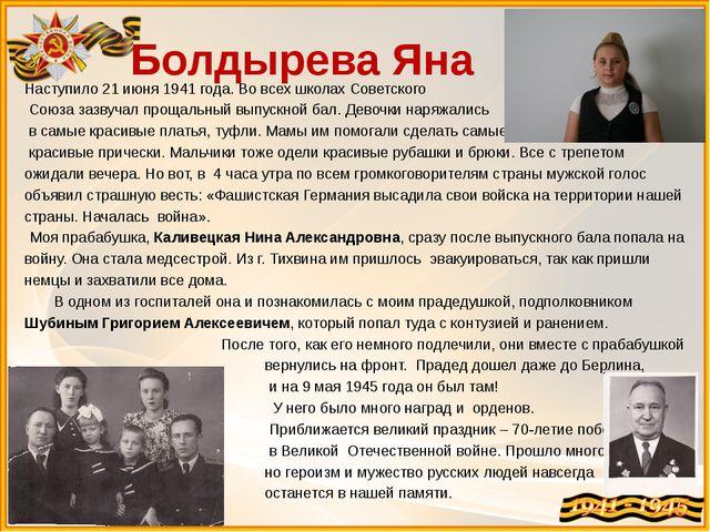 Болдырева Яна Наступило 21 июня 1941 года. Во всех школах Советского Союза за...