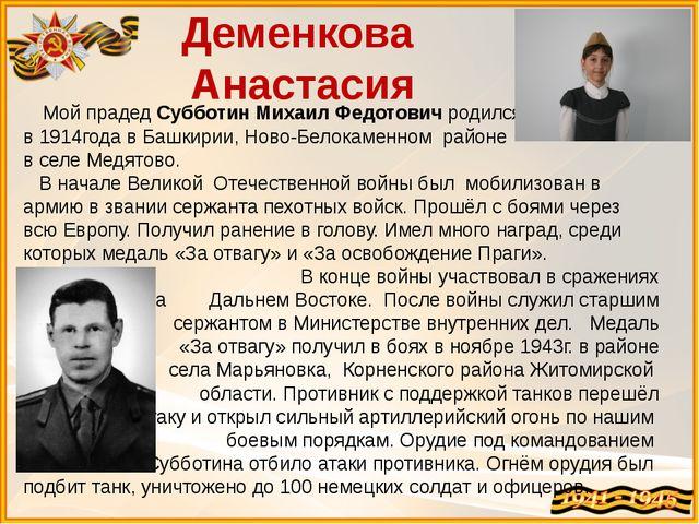 Деменкова Анастасия Мой прадед Субботин Михаил Федотович родился в 1914года в...