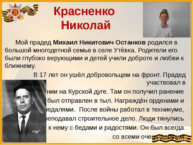 Красненко Николай Мой прадед Михаил Никитович Останков родился в большой мног...