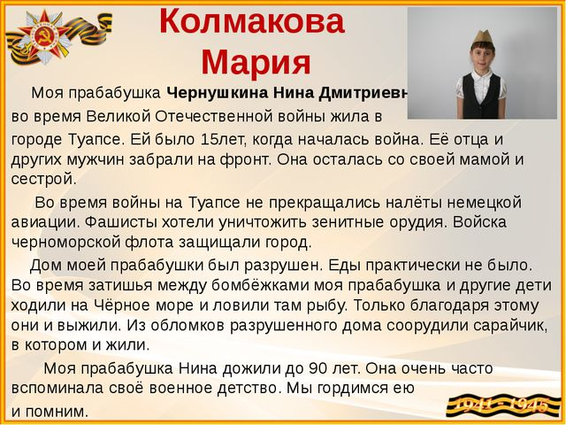 Колмакова Мария Моя прабабушка Чернушкина Нина Дмитриевна во время Великой От...