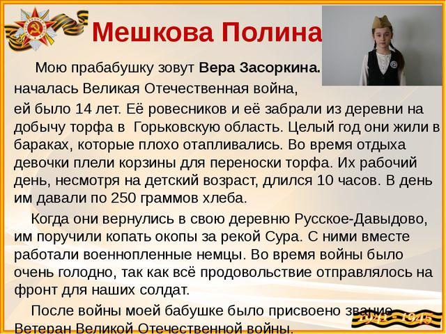 Мешкова Полина Мою прабабушку зовут Вера Засоркина. Когда началась Великая От...