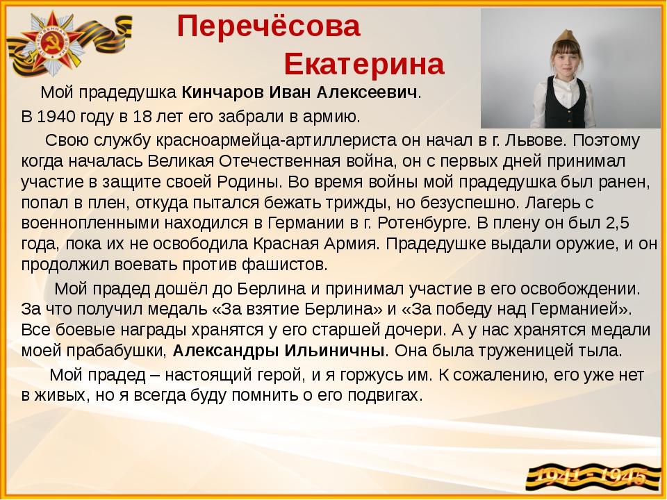Перечёсова Екатерина Мой прадедушка Кинчаров Иван Алексеевич. В 1940 году в 1...