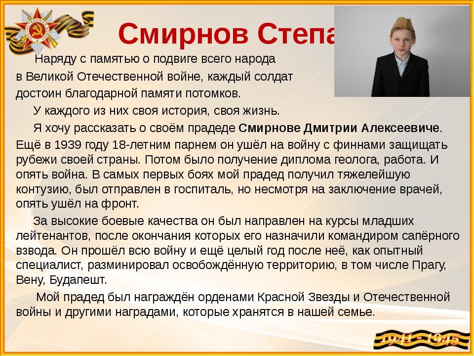Смирнов Степан Наряду с памятью о подвиге всего народа в Великой Отечественн...