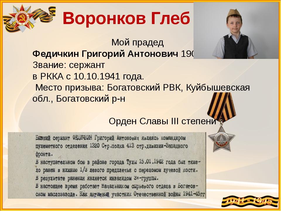 Мой прадед Федичкин Григорий Антонович 1907г.р. Звание: сержант в РККА с 10....