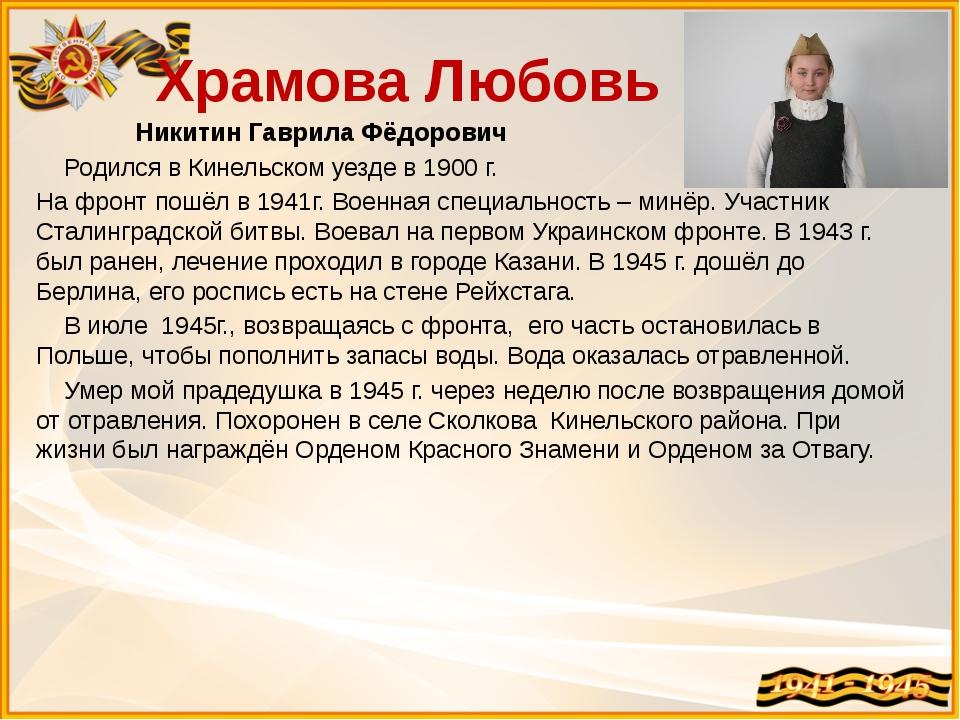 Храмова Любовь Никитин Гаврила Фёдорович Родился в Кинельском уезде в 1900 г....