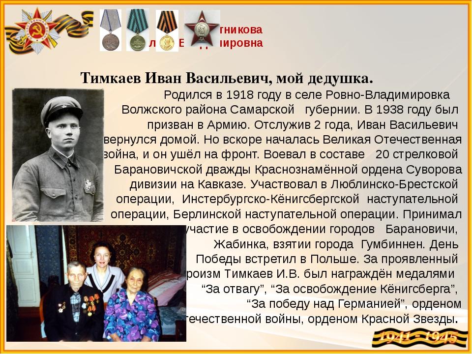 Кулютникова Елена Владимировна Тимкаев Иван Васильевич, мой дедушка. Родился...