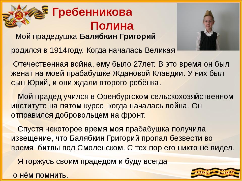Гребенникова Полина Мой прадедушка Балябкин Григорий родился в 1914году. Ког...