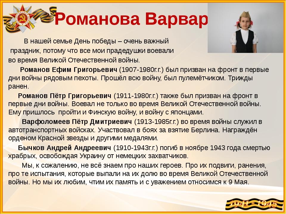 Романова Варвара В нашей семье День победы – очень важный праздник, потому чт...