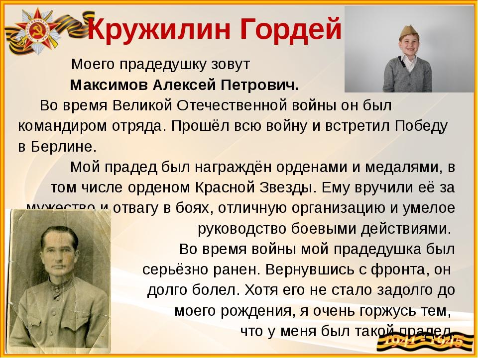 Кружилин Гордей Моего прадедушку зовут Максимов Алексей Петрович. Во время Ве...