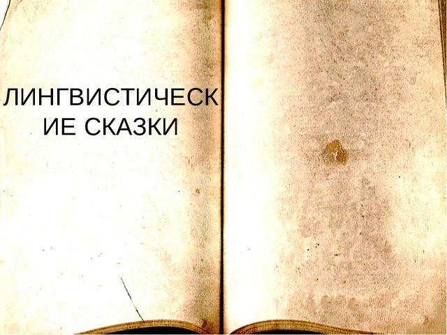 ЛИНГВИСТИЧЕСКИЕ СКАЗКИ