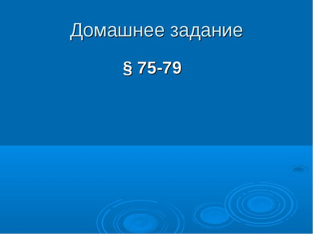 Домашнее задание § 75-79