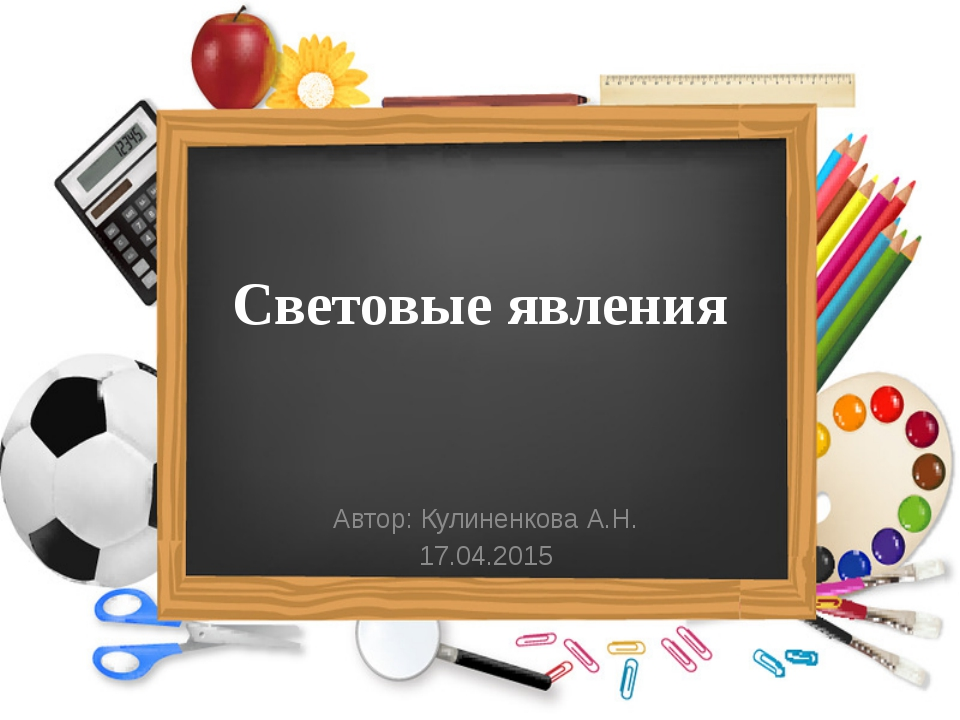 Световые явления Автор: Кулиненкова А.Н. 17.04.2015