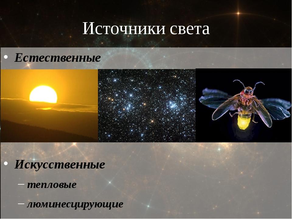 Источники света Естественные Искусственные тепловые люминесцирующие