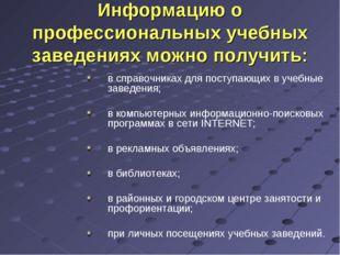 Информацию о профессиональных учебных заведениях можно получить: в справочник
