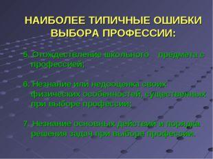 5. Отождествление школьного предмета с профессией; 6. Незнание или недооценка