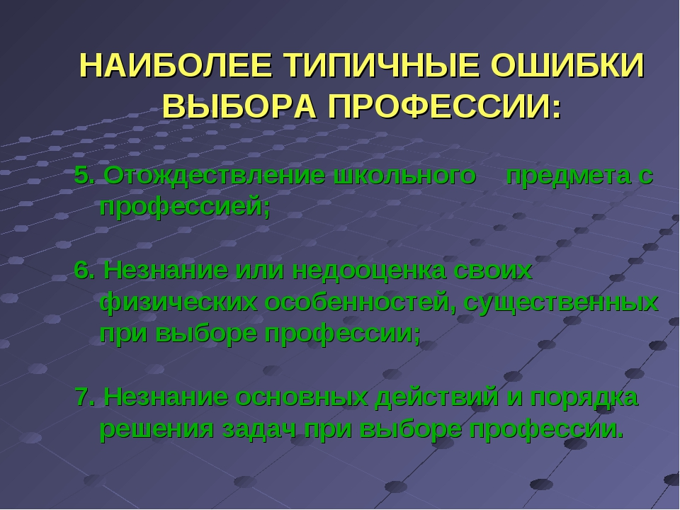 5. Отождествление школьного предмета с профессией; 6. Незнание или недооценка...