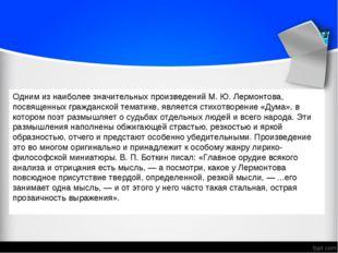Одним из наиболее значительных произведений М. Ю. Лермонтова, посвященных гра