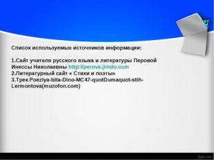 Список используемых источников информации: Сайт учителя русского языка и лите