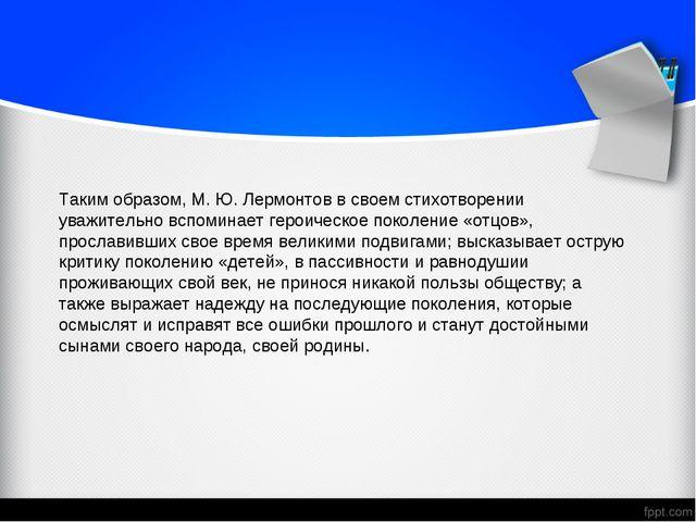 Таким образом, М. Ю. Лермонтов в своем стихотворении уважительно вспоминает г...