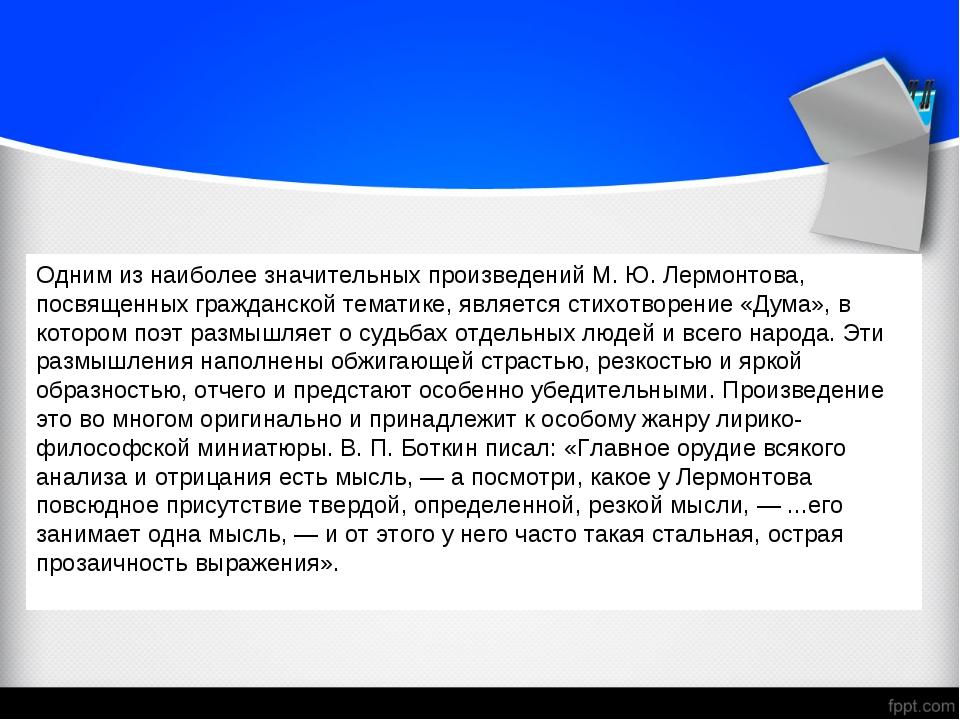 Одним из наиболее значительных произведений М. Ю. Лермонтова, посвященных гра...