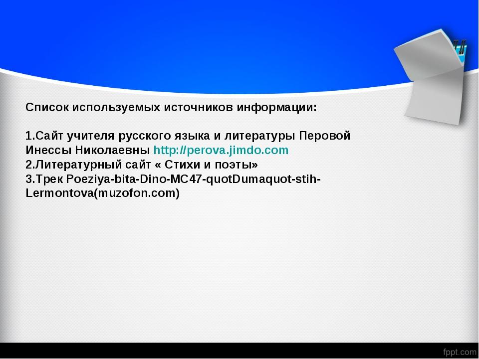 Список используемых источников информации: Сайт учителя русского языка и лите...