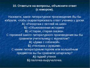 10. Ответьте на вопросы, объясните ответ (с юмором). Назовите, какое литерату