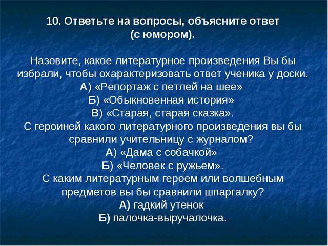 10. Ответьте на вопросы, объясните ответ (с юмором). Назовите, какое литерату...