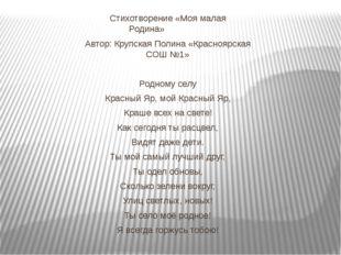 Стихотворение «Моямалая Родина» Автор: Крупская Полина «Кр