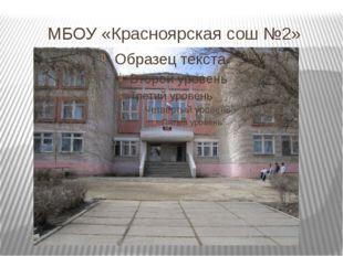 МБОУ «Красноярская сош №2»