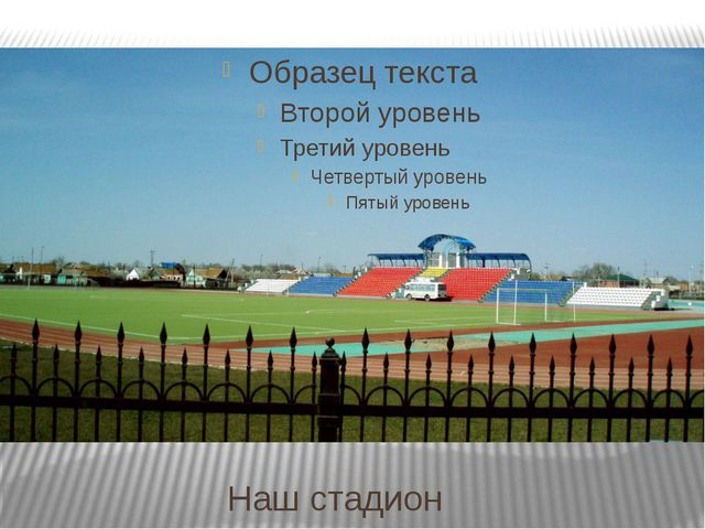Наш стадион