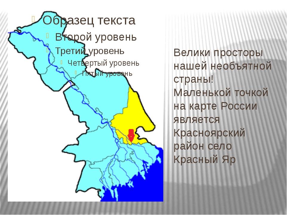 Велики просторы нашей необъятной страны! Маленькой точкой на карте России яв...