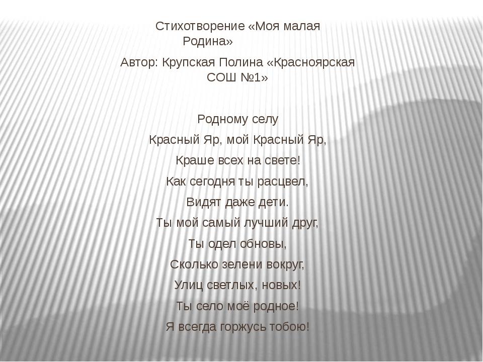 Стихотворение «Моямалая Родина» Автор: Крупская Полина «Кр...