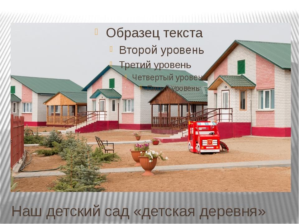Наш детский сад «детская деревня»