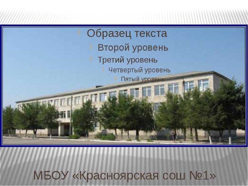МБОУ «Красноярская сош №1»
