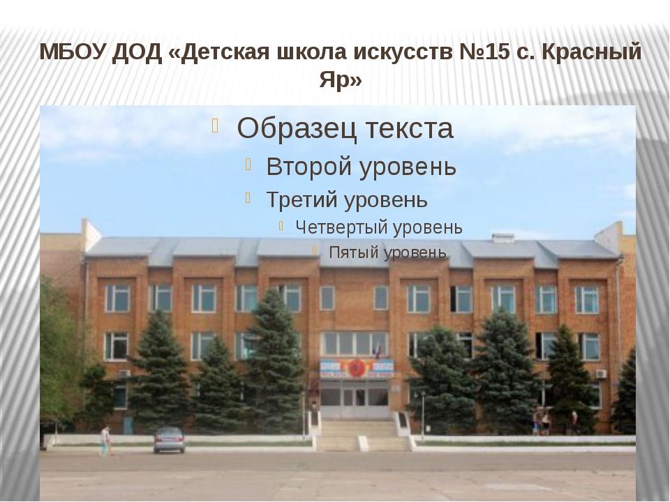 МБОУ ДОД «Детская школа искусств №15 с. Красный Яр»