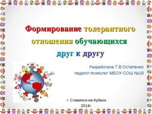 Формирование толерантного отношения обучающихся друг к другу г. Славянск-на-К