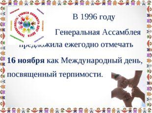 предложила ежегодно отмечать 16 ноября как Международный день, посвященный те