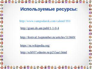 Используемые ресурсы: http://www.vampodarok.com/calend/393/ http://grani.do.