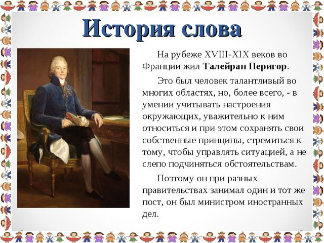 История слова На рубеже XVIII-XIX веков во Франции жил Талейран Перигор. Это...