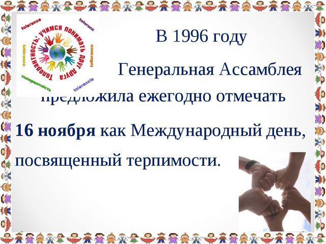 предложила ежегодно отмечать 16 ноября как Международный день, посвященный те...