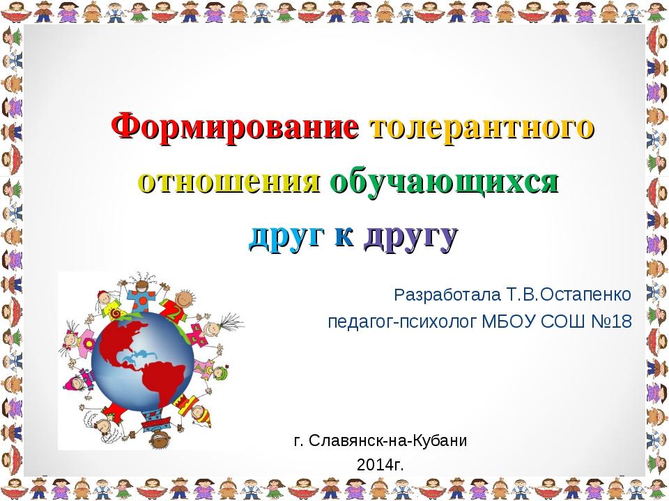 Формирование толерантного отношения обучающихся друг к другу г. Славянск-на-К...