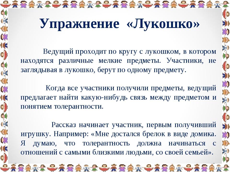 Упражнение «Лукошко» Ведущий проходит по кругу с лукошком, в котором находятс...