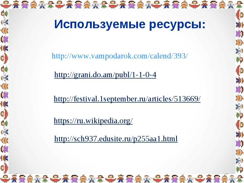 Используемые ресурсы: http://www.vampodarok.com/calend/393/ http://grani.do....